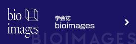 学会誌bioimages